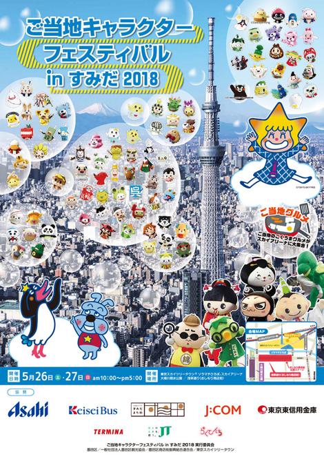 「ご当地キャラクターフェスティバル in すみだ2018」開催!