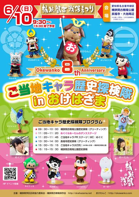 「第4回 ご当地キャラ歴史探検隊 in おけはざま」開催!