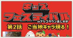 「キッズフェスティバル inアシコタウンあしかが」開催!