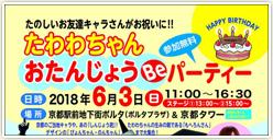 「たわわちゃん おたんじょうBeパーティー」開催!