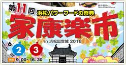 「第11回 家康楽市 in 浜松出世城 2018」開催!