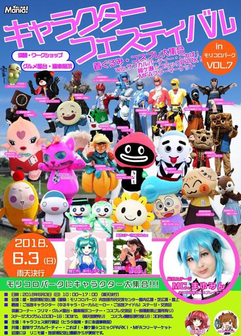 「キャラクターフェスティバル inモリコロパーク Vol.7」開催!