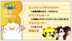 「第63回ご当地キャラ放送局」明日20時から生放送!