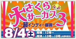 「さくら大サーカス3~超インディー宣言~」明日チケット発売開始!