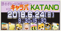 「キャラパ in KATANO2018」開催!