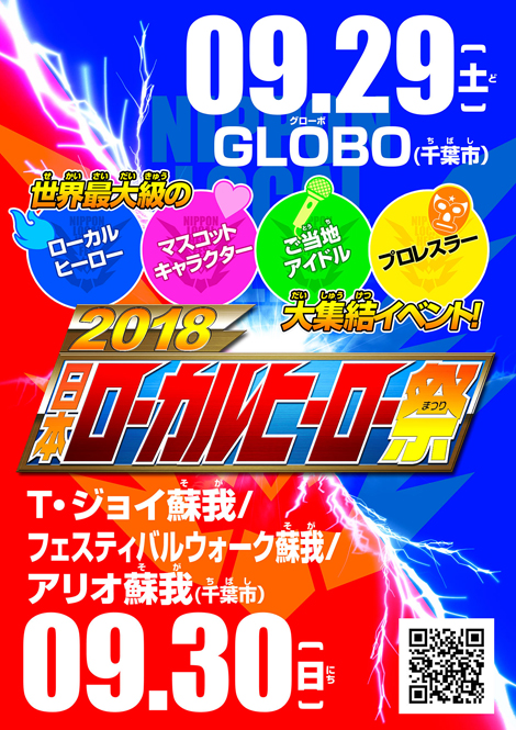 「日本ローカルヒーロー祭2018」参加キャラ募集中!