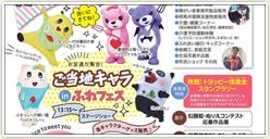 「第35回 ふれあいフェスティバル」開催!