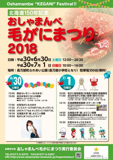 滋賀県観光キャンペーン「虹色の旅へ。滋賀・びわ湖」オープニングイベント開催!