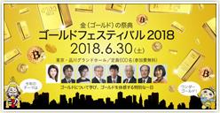 「ゴールドフェスティバル2018」開催!