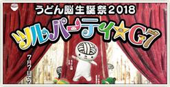「うどん脳生誕祭2018 ツルパーティ★G7」開催!