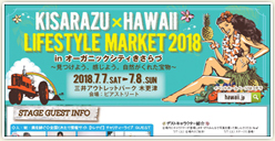 「KISARAZU×HAWAII LIFESTYLE MARKET2018 inオーガニックシティきさらづ」開催!