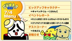 「第64回ご当地キャラ放送局」明日20時から生放送!