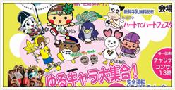 「第11回えりのあ与一福祉まつり」開催!