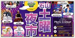 「第57回 石山土曜夜市」タボくんバンド出演!
