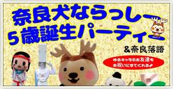 「奈良犬ならっしー5歳誕生パーティー&奈良落語」開催!