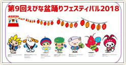 「第9回えびな盆踊りフェスティバル2018」開催!