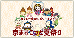 「宝くじが京都にパワー注入!!京ますこっと夏祭り」開催!