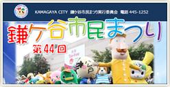 「第44回鎌ケ谷市民まつり」参加キャラ募集中!