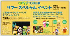 「夏デパ!TOBU祭 サマースペシャルイベント」ご当地キャラ出演!