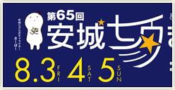 「第65回 安城七夕まつり」開催!