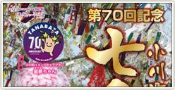 「第70回 小川町七夕まつり」