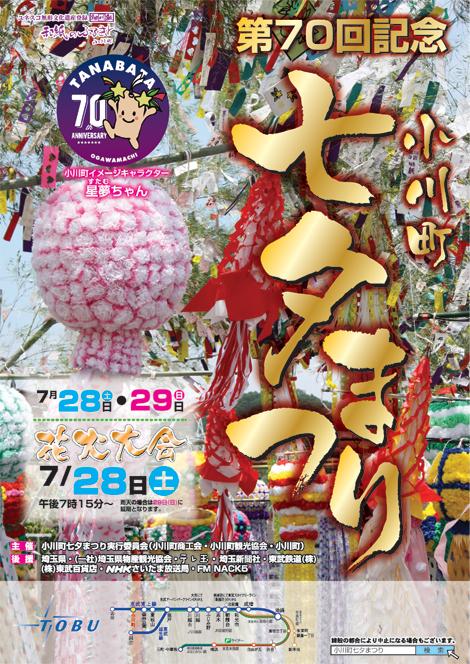「第70回 小川町七夕まつり」開催!