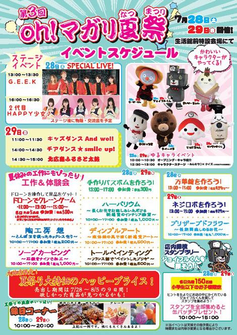 「第3回 oh!マガリ夏祭」開催!