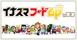 「イナズマフードGP 2018 in 草津」開催!
