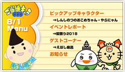 「第65回ご当地キャラ放送局」明日20時から生放送!