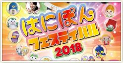 「はにぽんフェスティバル2018」開催!