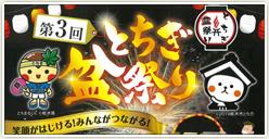 「第3回 とちぎ盆祭り」開催!