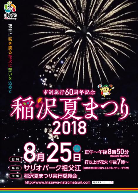 「稲沢夏まつり2018」開催!