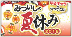 「みついしの夏休み2018」開催!