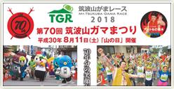 「筑波山がまレース2018 ご当地キャラの部」開催!