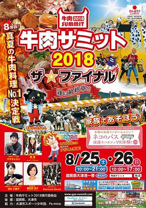 「牛肉サミット2018 ザ☆ファイナル」開催!