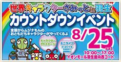 「世界キャラクターさみっとin羽生 さみっとカウントダウンイベント」開催!