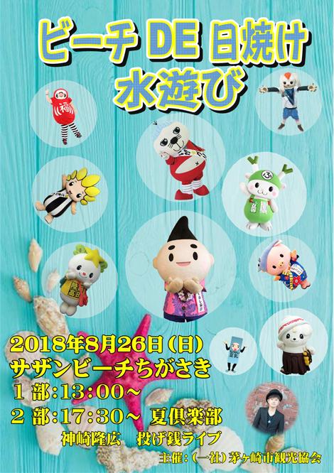 「ビーチDE日焼け水遊び2018」開催!
