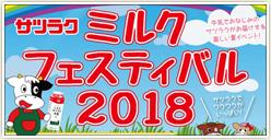 「サツラク ミルクフェスティバル2018」開催!