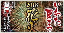 「いわた夏まつり花火大会」開催!