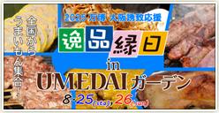 「逸品縁日 in UMEDAIガーデン」開催!