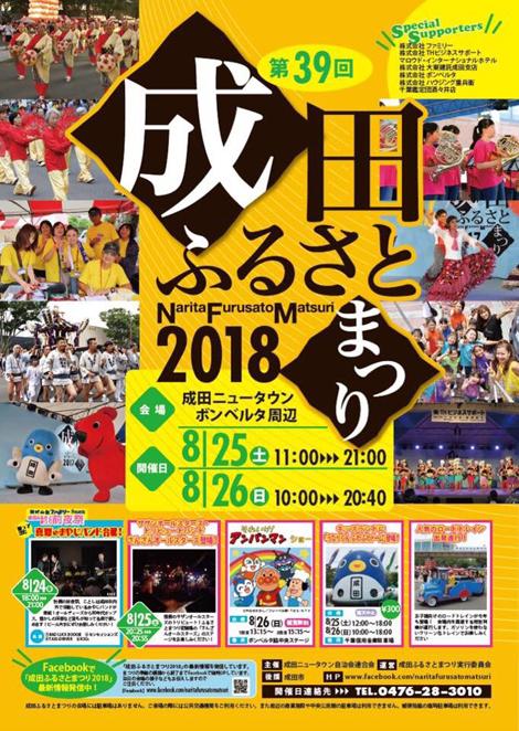「成田ふるさとまつり2018」開催!
