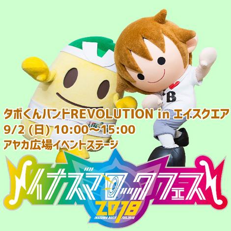 「タボくんバンドREVOLUTION in エイスクエア」開催!