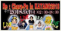 「Re:Chara-Pa in KATANO2018」開催!