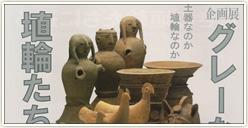 「グレーな埴輪たち」開催!