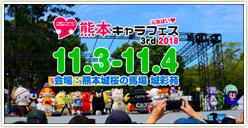「熊本キャラフェス3rd 2018」開催決定!
