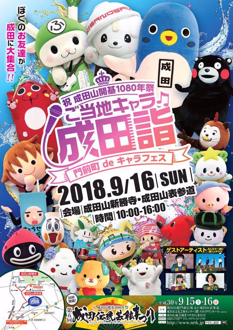 「ご当地キャラ成田詣~門前町 de キャラフェス~」開催!