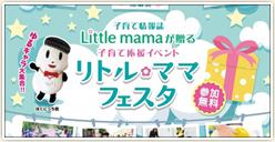 「リトル・ママフェスタ札幌 2018」開催!