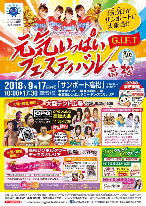 「G.I.F.T元気いっぱいフェスティバル高松2018」開催!
