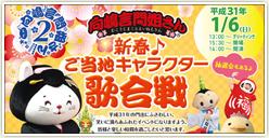 「第2回 新春♪ご当地キャラクター歌合戦♪」開催!