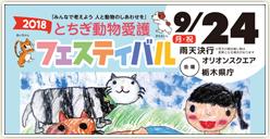 「2018とちぎ動物愛護フェスティバル」開催!